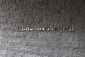 フェニックス練馬桜台の看板