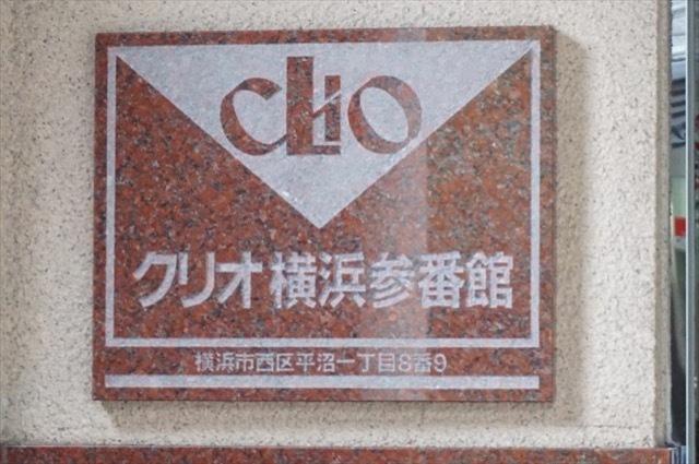 クリオ横浜3番館の看板