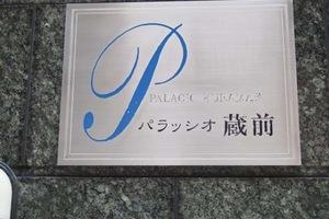 パラッシオ蔵前浅草寿町の看板