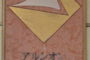 アルシオン小岩の看板