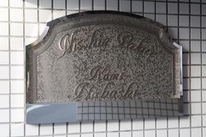 日神パレス上板橋の看板