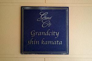 グランシティ新蒲田エクセレントステージの看板