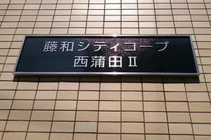 藤和シティコープ西蒲田2の看板
