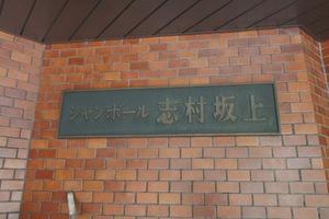 シャンボール志村坂上の看板