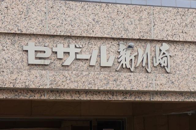 セザール新川崎の看板