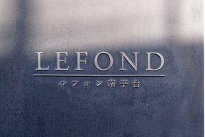 ルフォン南平台の看板