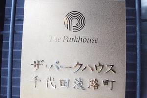 ザパークハウス千代田淡路町の看板