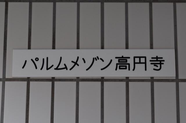 パルムメゾン高円寺の看板
