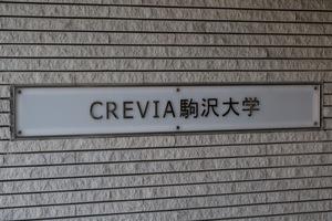 クレヴィア駒沢大学の看板
