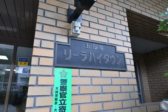 五反田リーラハイタウンの看板