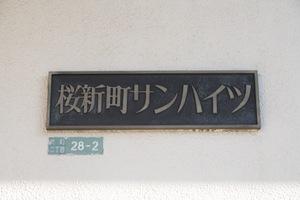 桜新町サンハイツの看板