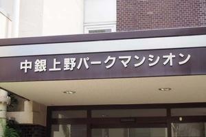 中銀上野パークマンシオンの看板