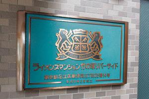 ライオンズマンション竹の塚リバーサイドの看板
