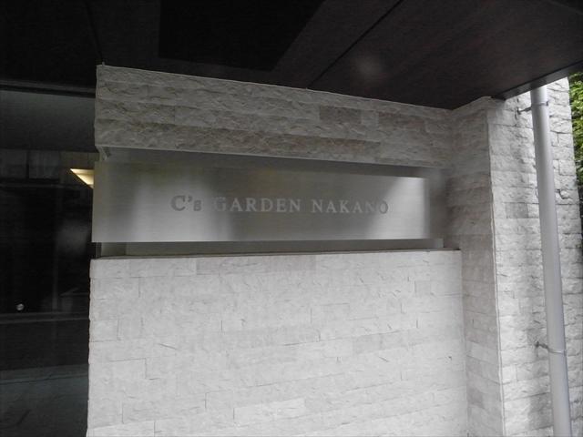 シーズガーデン中野の看板