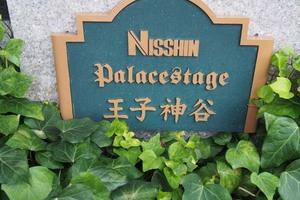日神パレステージ王子神谷の看板