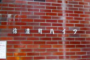 信濃町ハイツ(新宿区)の看板
