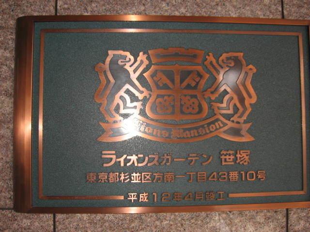 ライオンズガーデン笹塚の看板