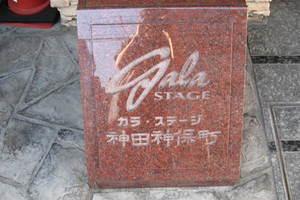 ガラステージ神田神保町の看板