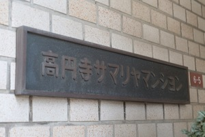 高円寺サマリヤマンションの看板