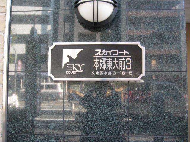 スカイコート本郷東大前第3の看板