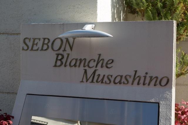 セボンブランシェ武蔵野プルミエの看板