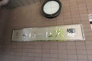 シャローム大塚の看板