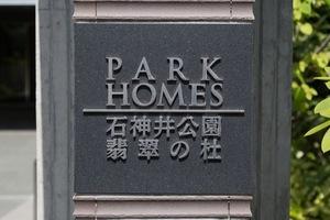 パークホームズ石神井公園翡翠の杜の看板