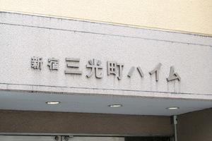 新宿三光町ハイムの看板