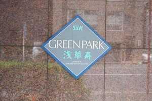 グリーンパーク浅草寿の看板