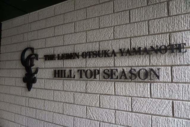 ザレーベン大塚山手ヒルトップシーズンの看板