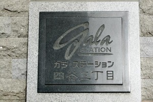 ガラステーション四谷三丁目の看板
