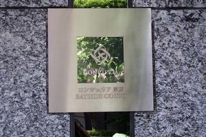コンシェリア東京ベイサイドコートの看板