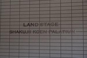 ランドステージ石神井公園パラティウムの看板