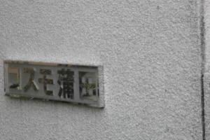 コスモ蒲田の看板