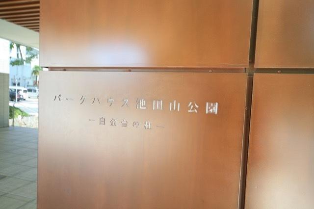 パークハウス池田山公園白金台の杜の看板