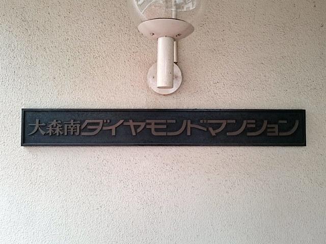 大森南ダイヤモンドマンションの看板