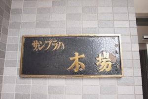 サンプラハ第1木場の看板