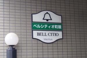 ベルシティオ町屋の看板