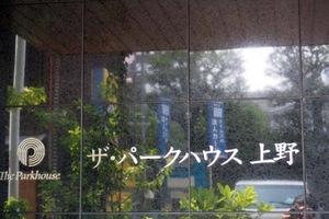 ザパークハウス上野の看板