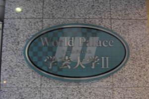 ワールドパレス学芸大学2の看板