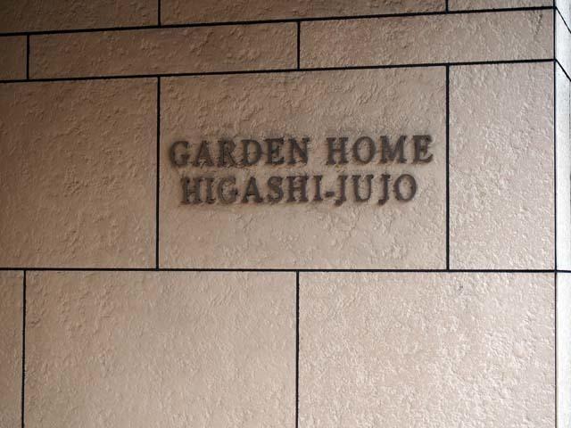 ガーデンホーム東十条の看板