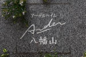 アーデルハイム八幡山の看板