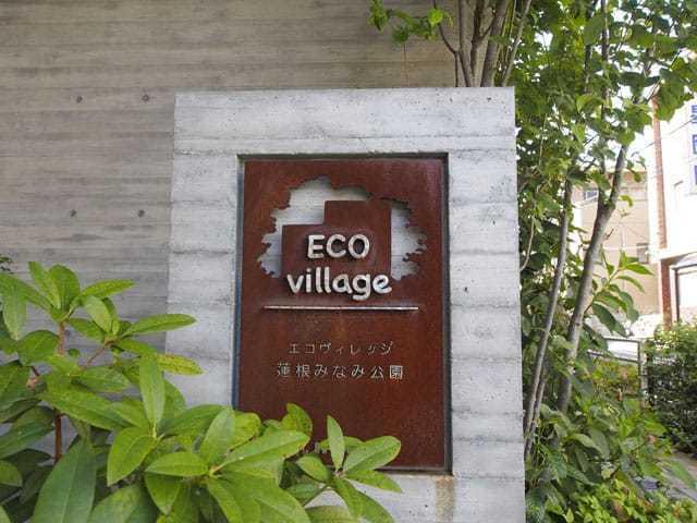 エコヴィレッジ蓮根みなみ公園の看板