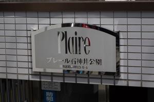 プレール石神井公園の看板