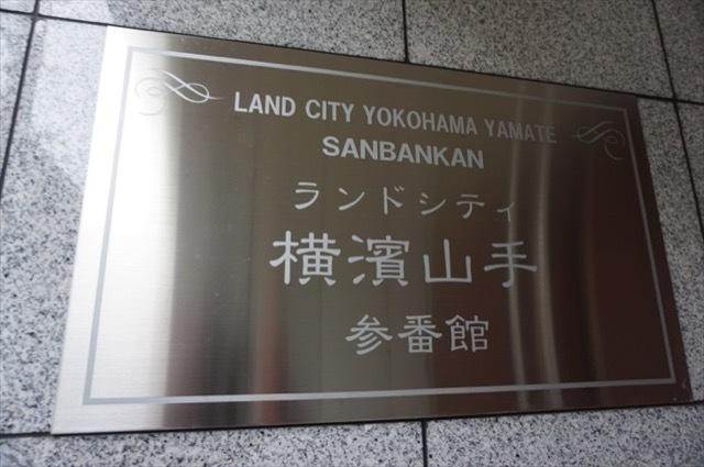 ランドシティ横浜山手3番館の看板
