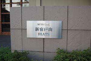サンウッド新宿戸山フラッツの看板