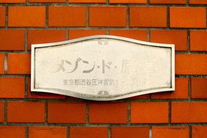 メゾン・ド・原宿の看板