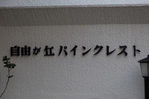 自由が丘パインクレストの看板