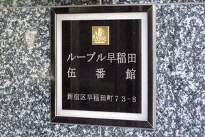 ルーブル早稲田伍番館の看板