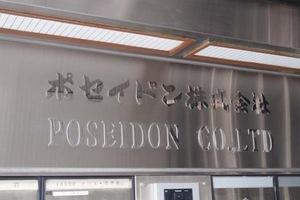 ポセイドンテラスの看板